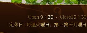 用賀の美容室(美容院)髪工房 てんとう虫 Open9:30-close19:30 定休日:毎週火曜日、第三月・火連休