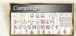 Campaign ホームページ限定のオトクな割引情報です。