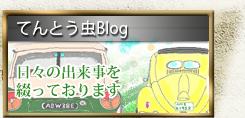 てんとう虫Blog 日々の出来事綴っております